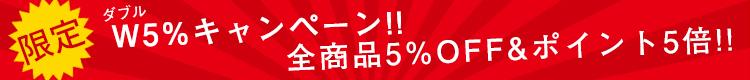 5%�Ҍ�+5%OFF