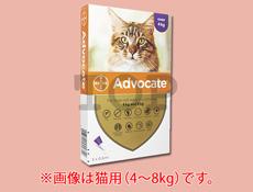 アドボケート猫用(4~8kg)