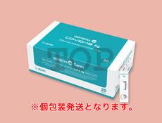 COVID-19 Ag抗原検査キット