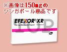エフェクソール XR 75mg/150mg