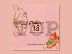エイティーン(Eighteen18)