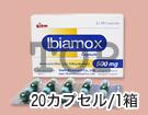 イビアモックス(梅毒・淋病の治療薬)
