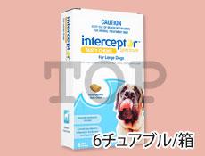 インターセプターチュアブル 大型犬用 22~45kg