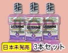 ☆日本未発売☆ リステリン250ml 3本セット