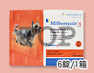 ミルベマイシンA 2.5kg~5kg(小型犬用)