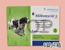 ミルベマイシンA 5kg~10kg