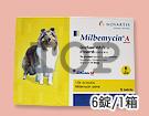 ミルベマイシンA 10kg~20kg(中型犬用)
