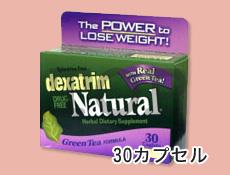 ナチュラル・デクサトリム(ダイエットサプリメント)
