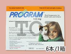 PROGRAM(プログラム液)画像