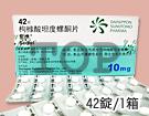セディール10mg(日本製造中国市場向け)