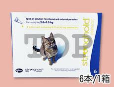 ストロングホールド45mg 猫用 2.6kg~7.5kg