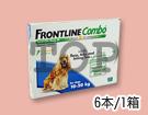 フロントラインコンボ 犬用10kg~20kg