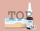 シントシノン点鼻薬 (オキシトシン)