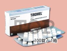 チロメル(甲状腺ホルモン剤)画像