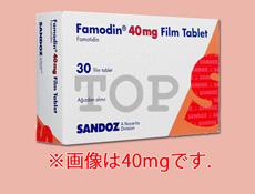 ファモジン20mg/40mg(ガスター錠と同成分)