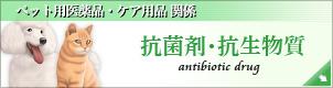 抗菌剤・抗生物質
