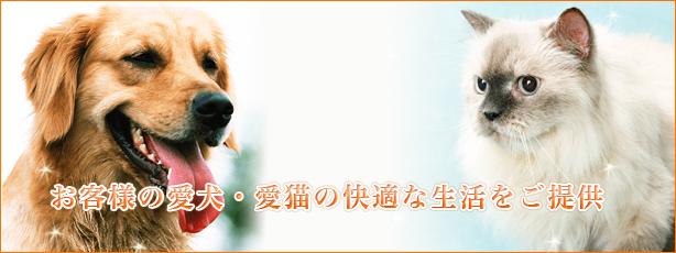 ペット用医薬品・ケア関連