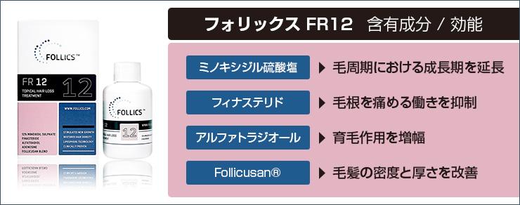 フォリックスFR12ローション