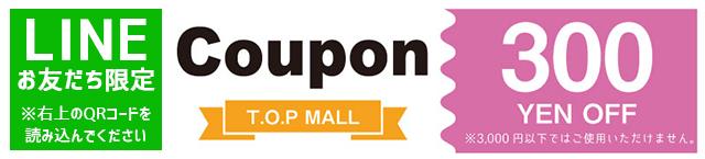 LINE_coupon